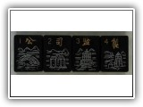 FEATURED IN: MAH JONGG: The Art of the Game (#X8)